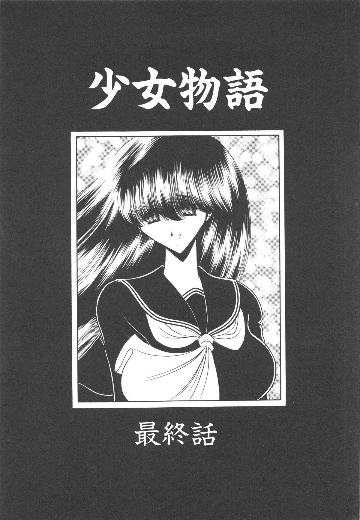 Aware na Shoujo no Hanashi 79
