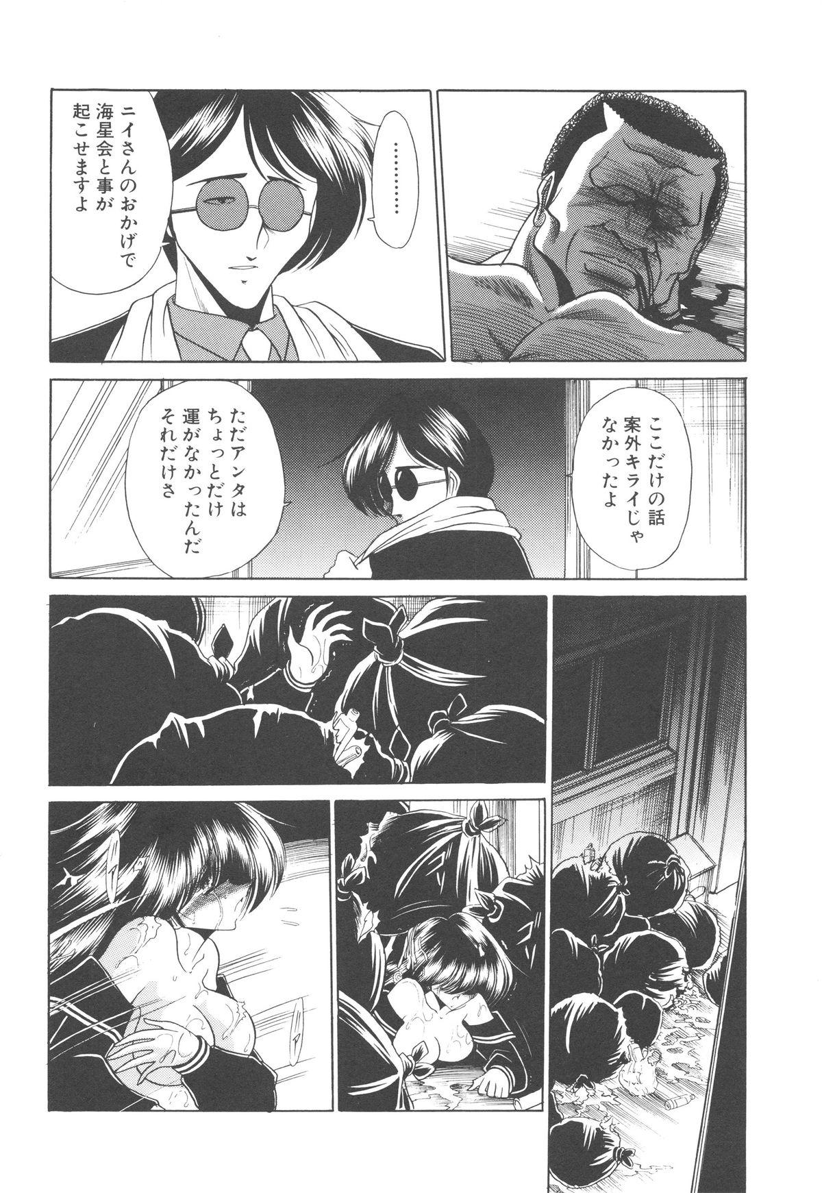 Aware na Shoujo no Hanashi 82