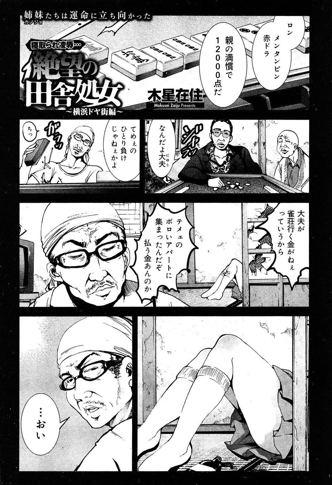 Seifuku Musou Houkago Tokubetsu Koushuu hen 11