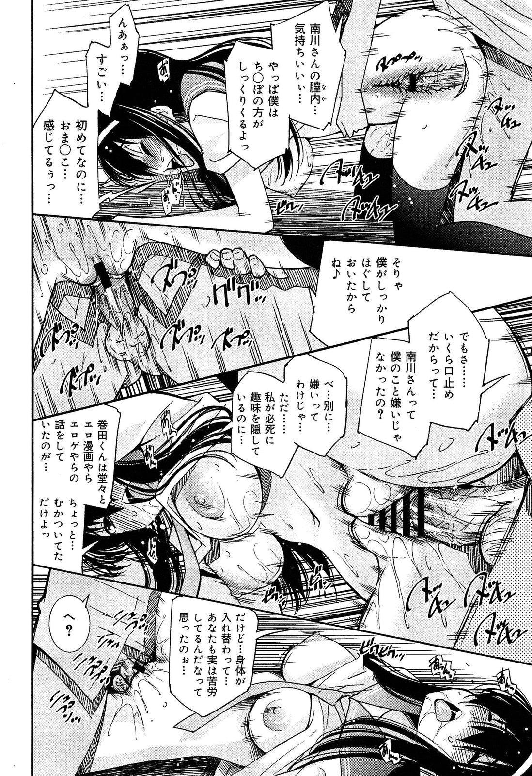 Seifuku Musou Houkago Tokubetsu Koushuu hen 140