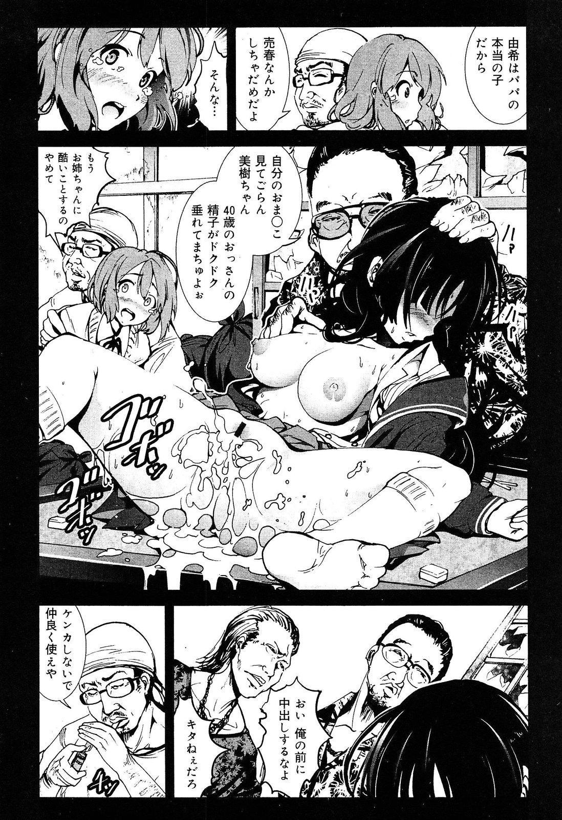 Seifuku Musou Houkago Tokubetsu Koushuu hen 18