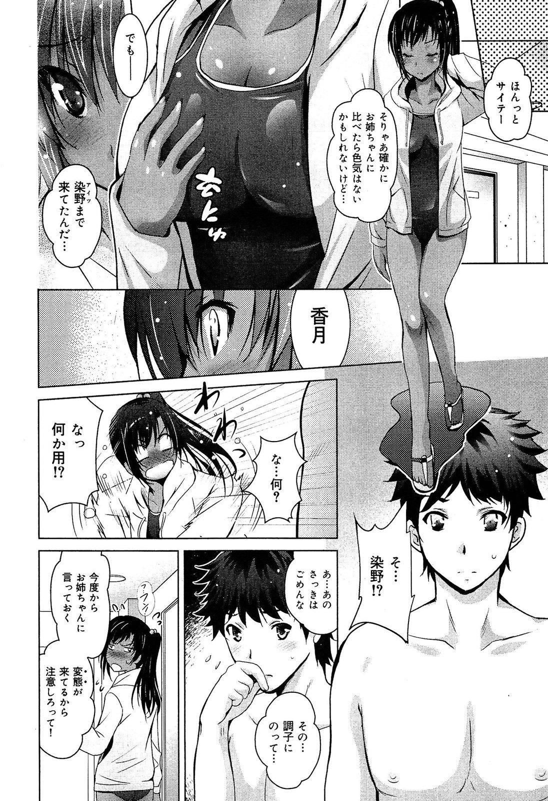 Seifuku Musou Houkago Tokubetsu Koushuu hen 244