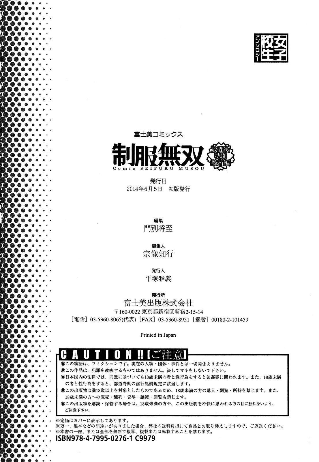 Seifuku Musou Houkago Tokubetsu Koushuu hen 298
