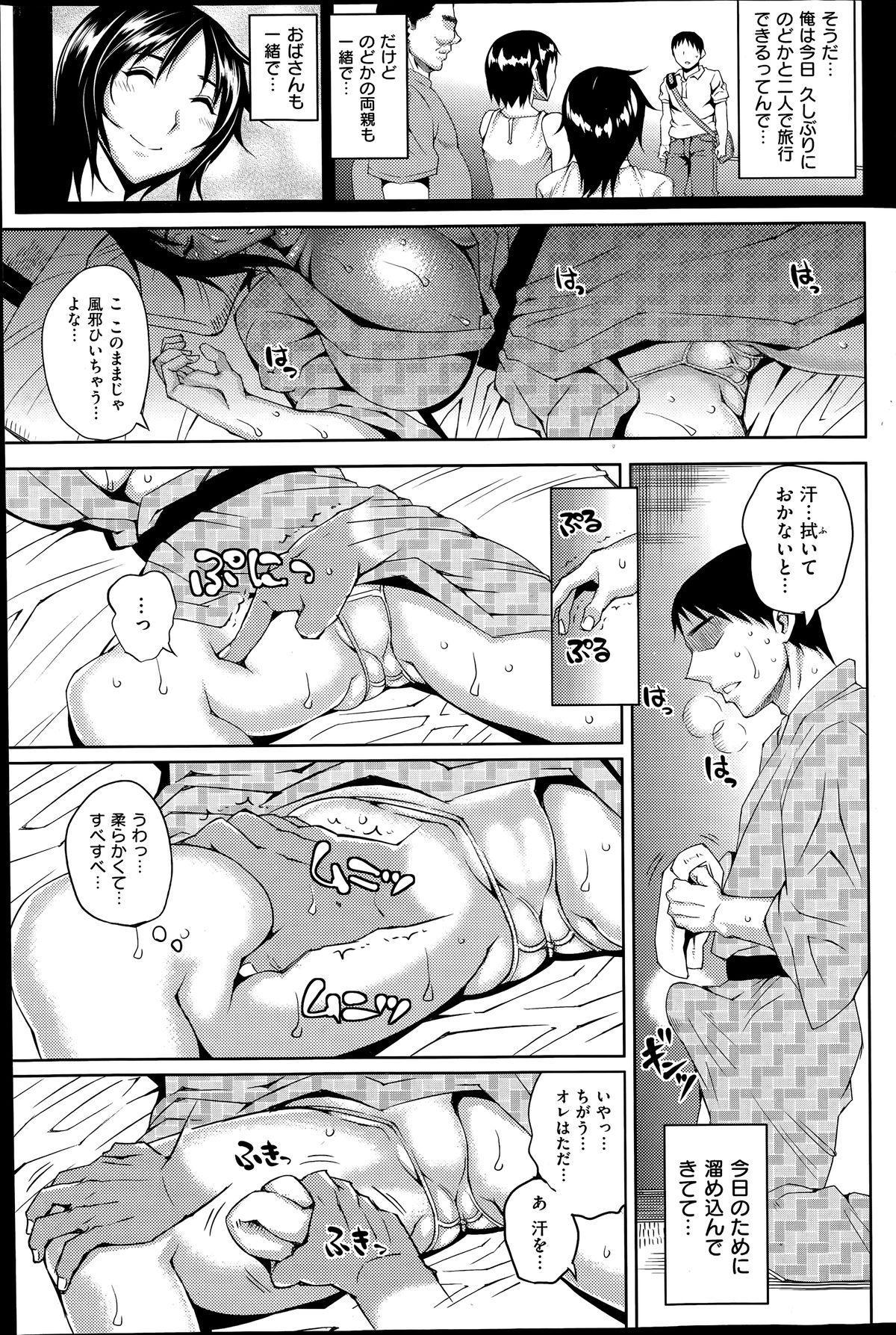 COMIC Shitsurakuten 2014-06 144
