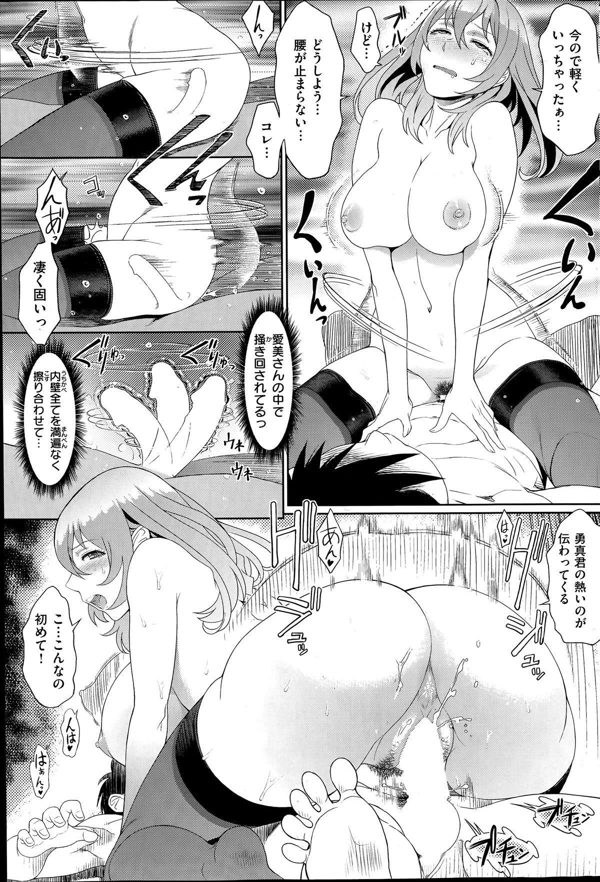 COMIC Shitsurakuten 2014-06 170