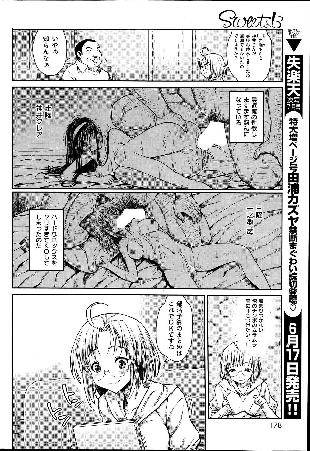 COMIC Shitsurakuten 2014-06 177