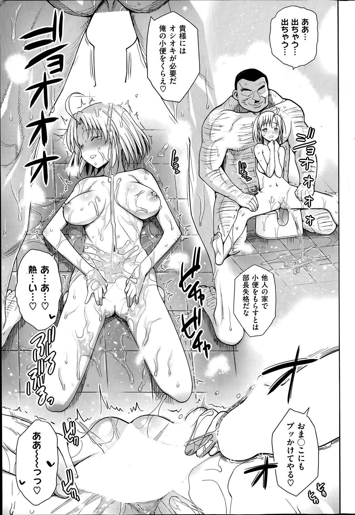 COMIC Shitsurakuten 2014-06 186