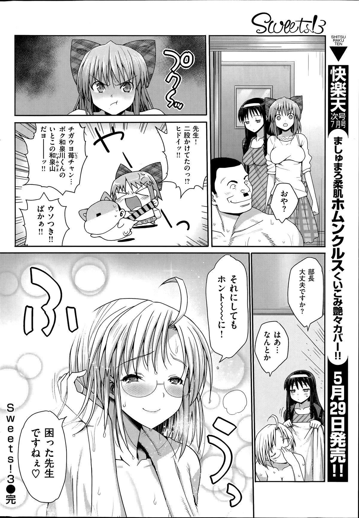 COMIC Shitsurakuten 2014-06 191