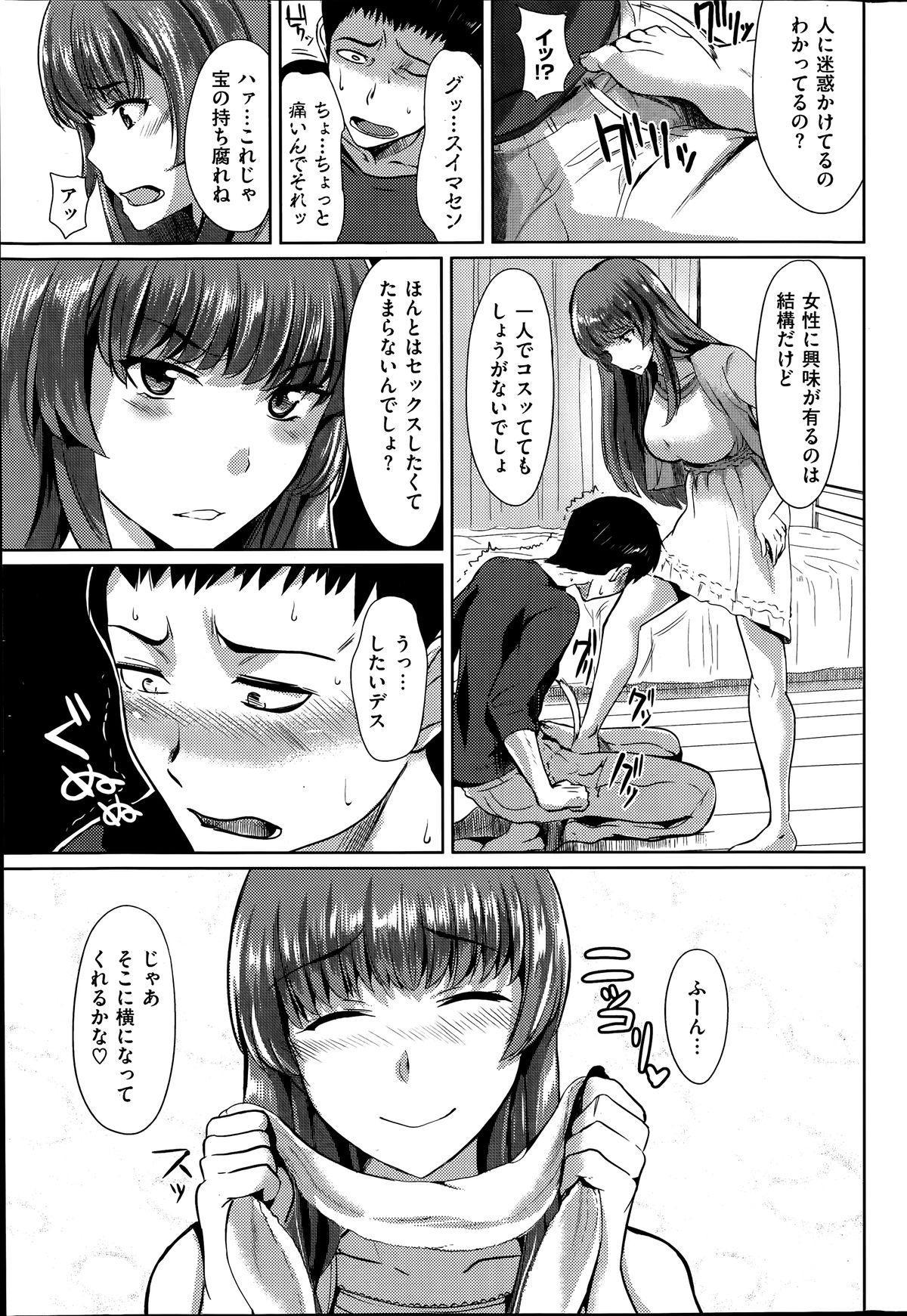 COMIC Shitsurakuten 2014-06 196
