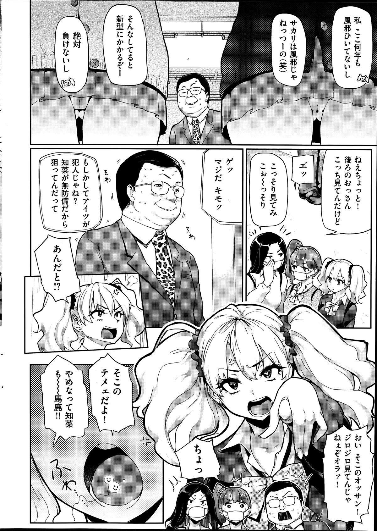 COMIC Shitsurakuten 2014-06 21