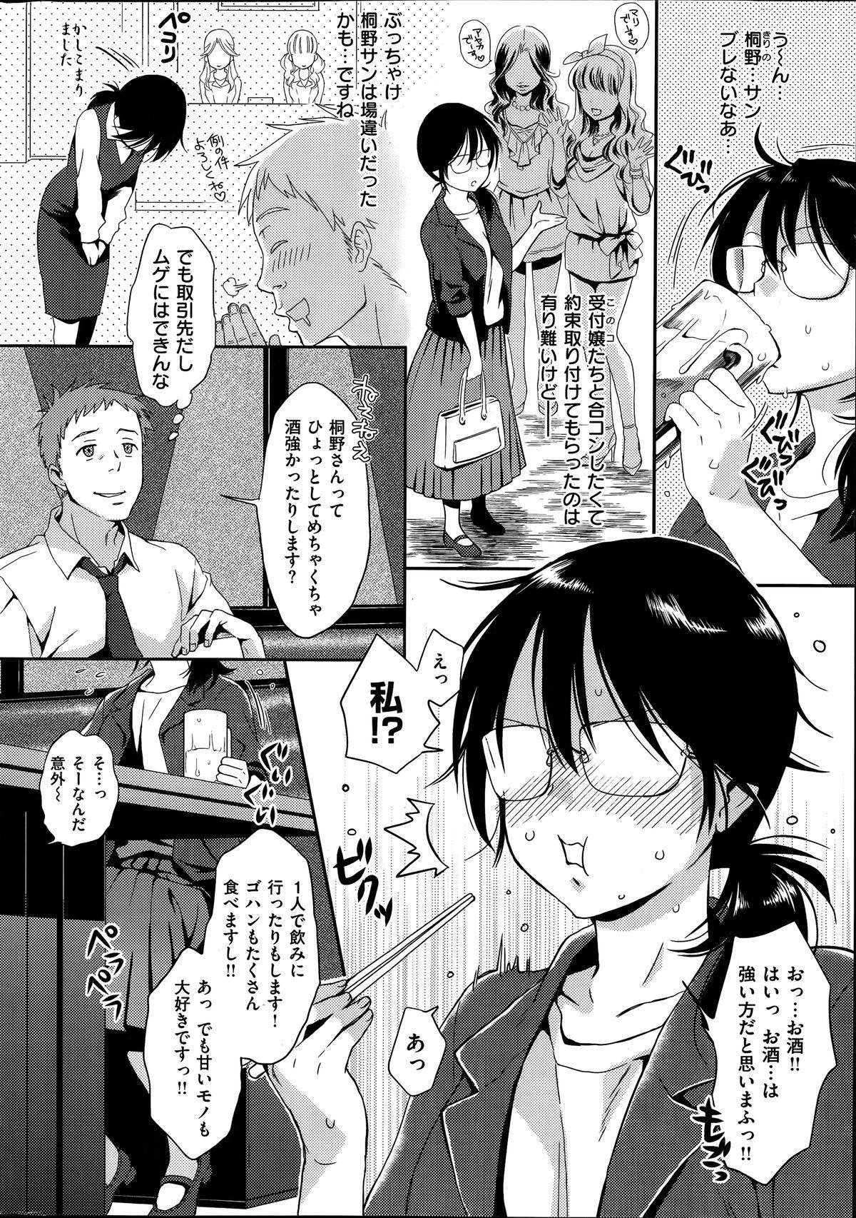 COMIC Shitsurakuten 2014-06 227