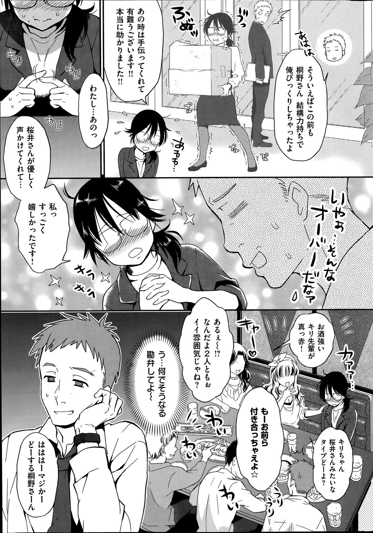 COMIC Shitsurakuten 2014-06 228
