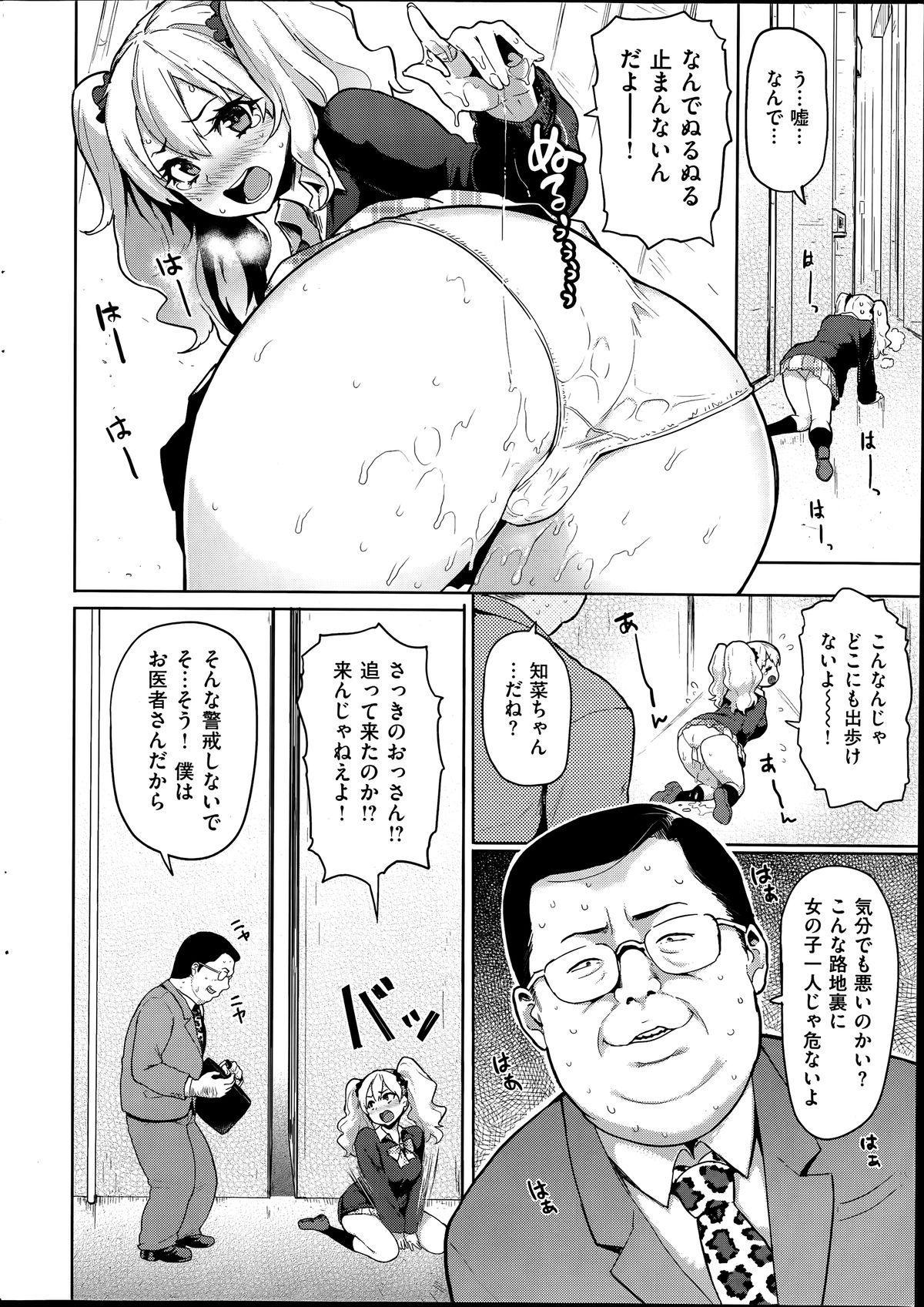 COMIC Shitsurakuten 2014-06 23