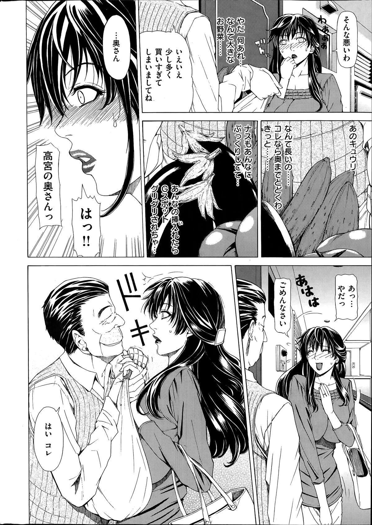 COMIC Shitsurakuten 2014-06 245