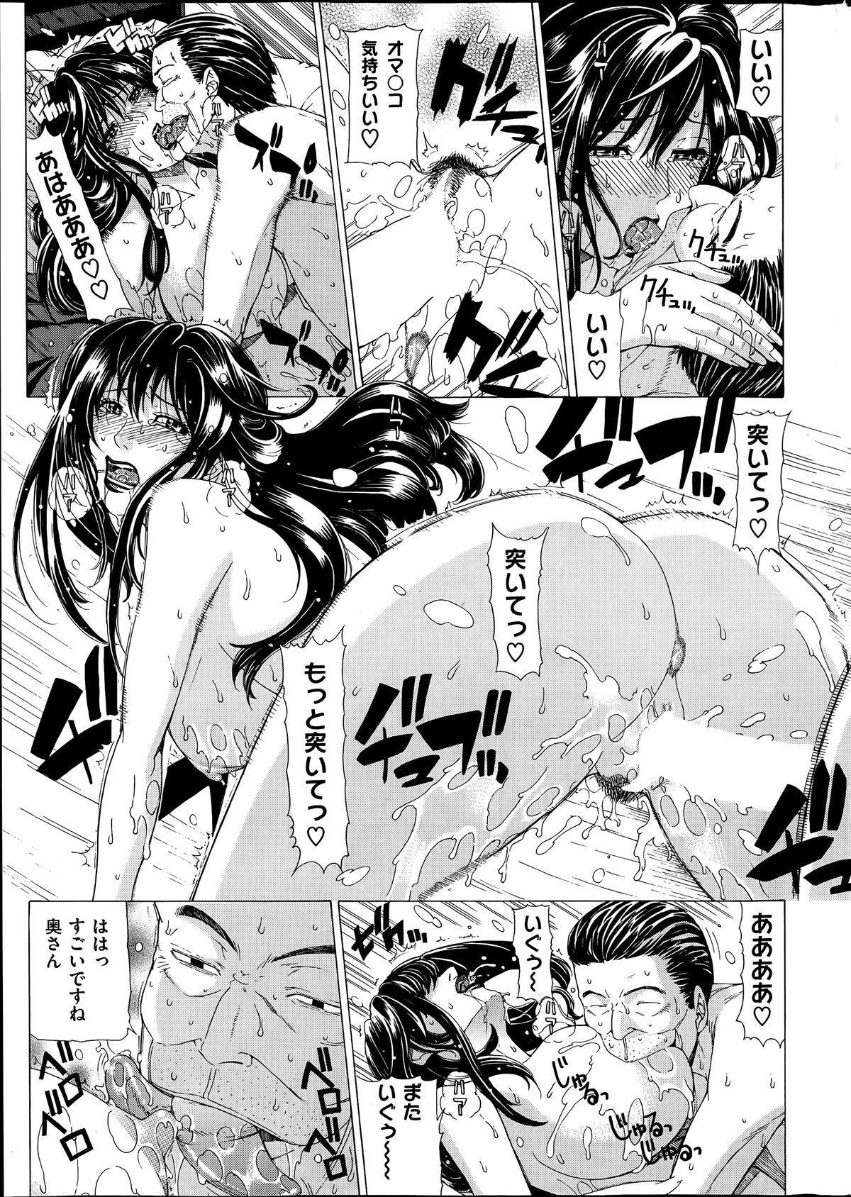 COMIC Shitsurakuten 2014-06 258