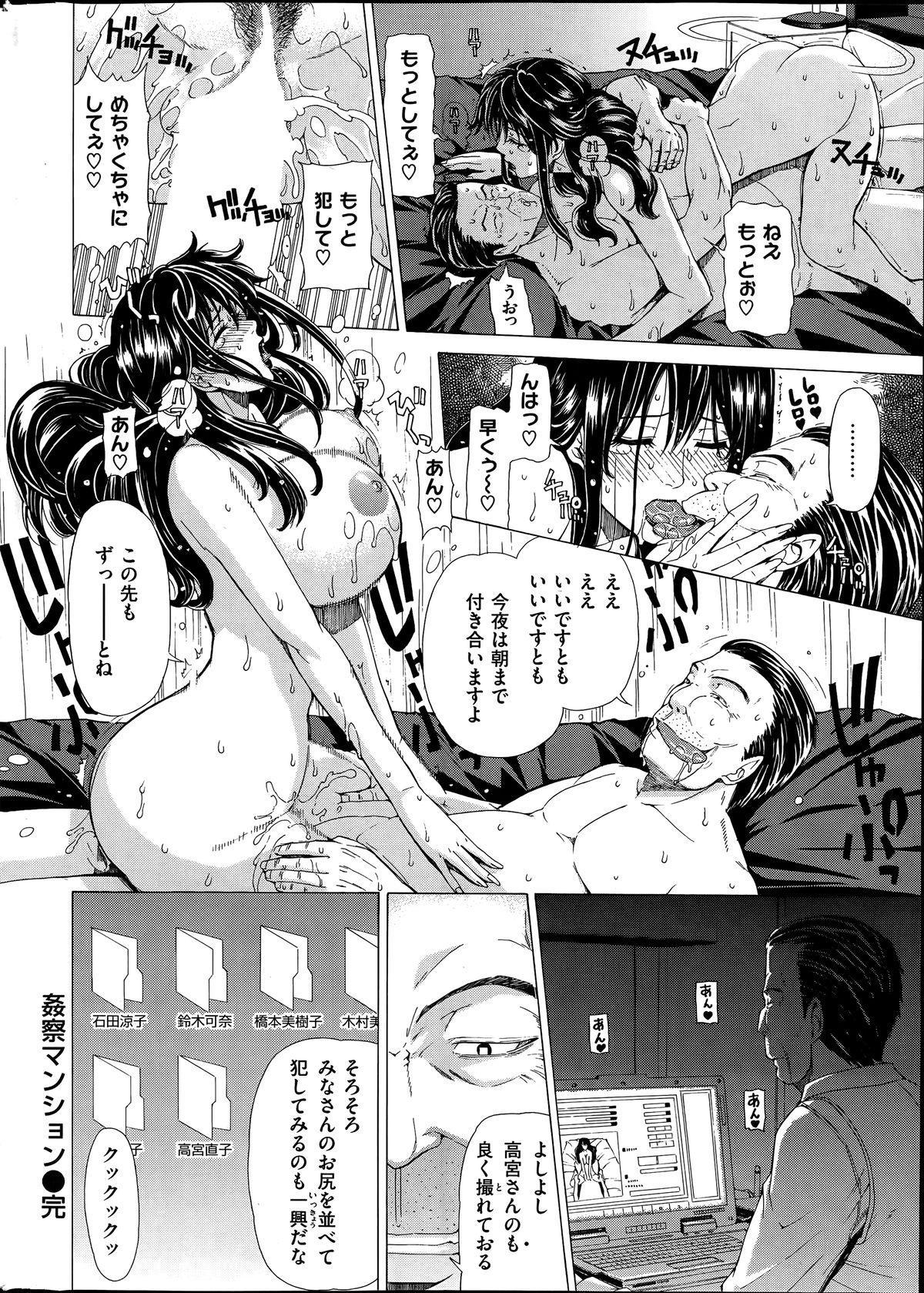 COMIC Shitsurakuten 2014-06 261