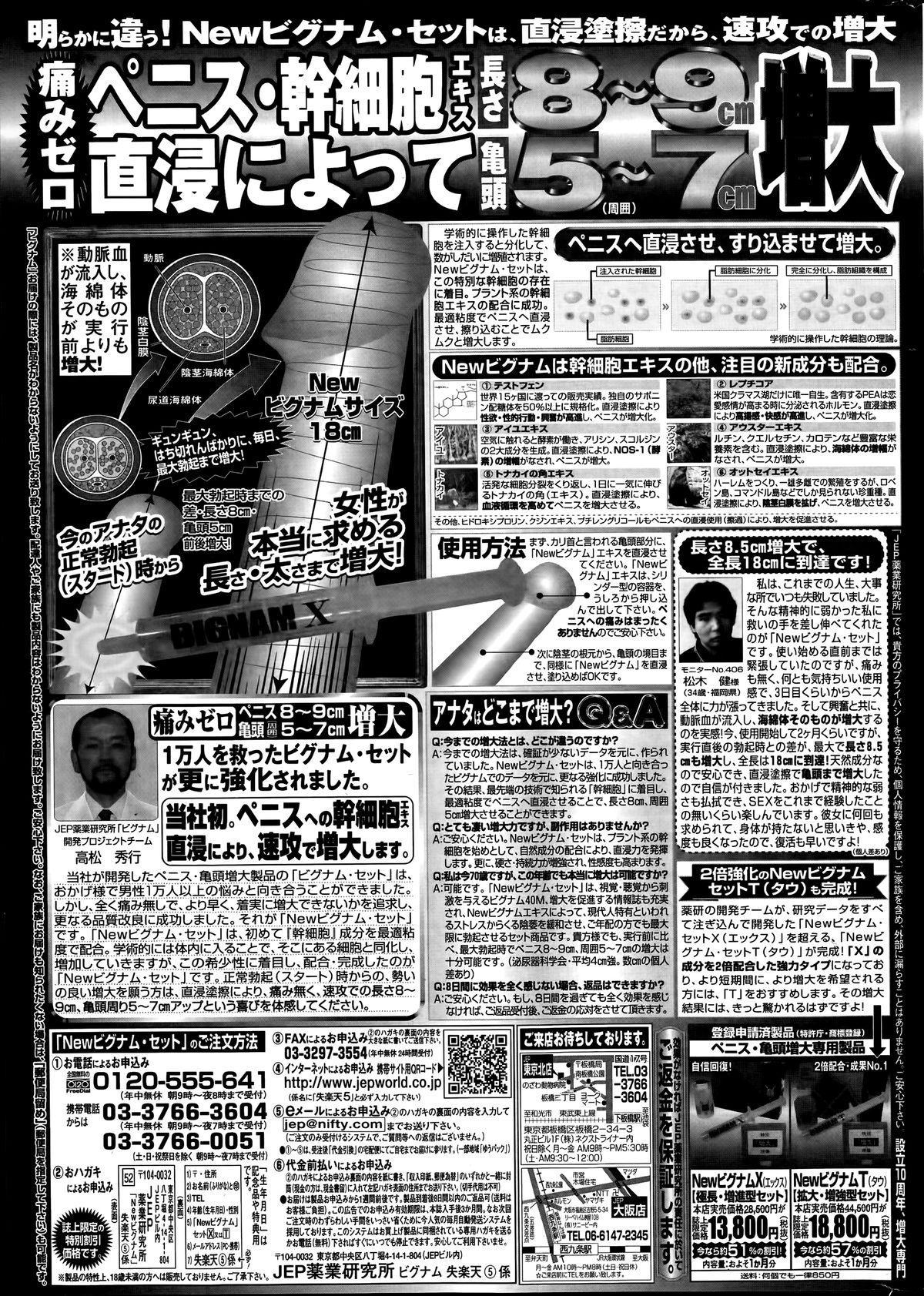 COMIC Shitsurakuten 2014-06 264