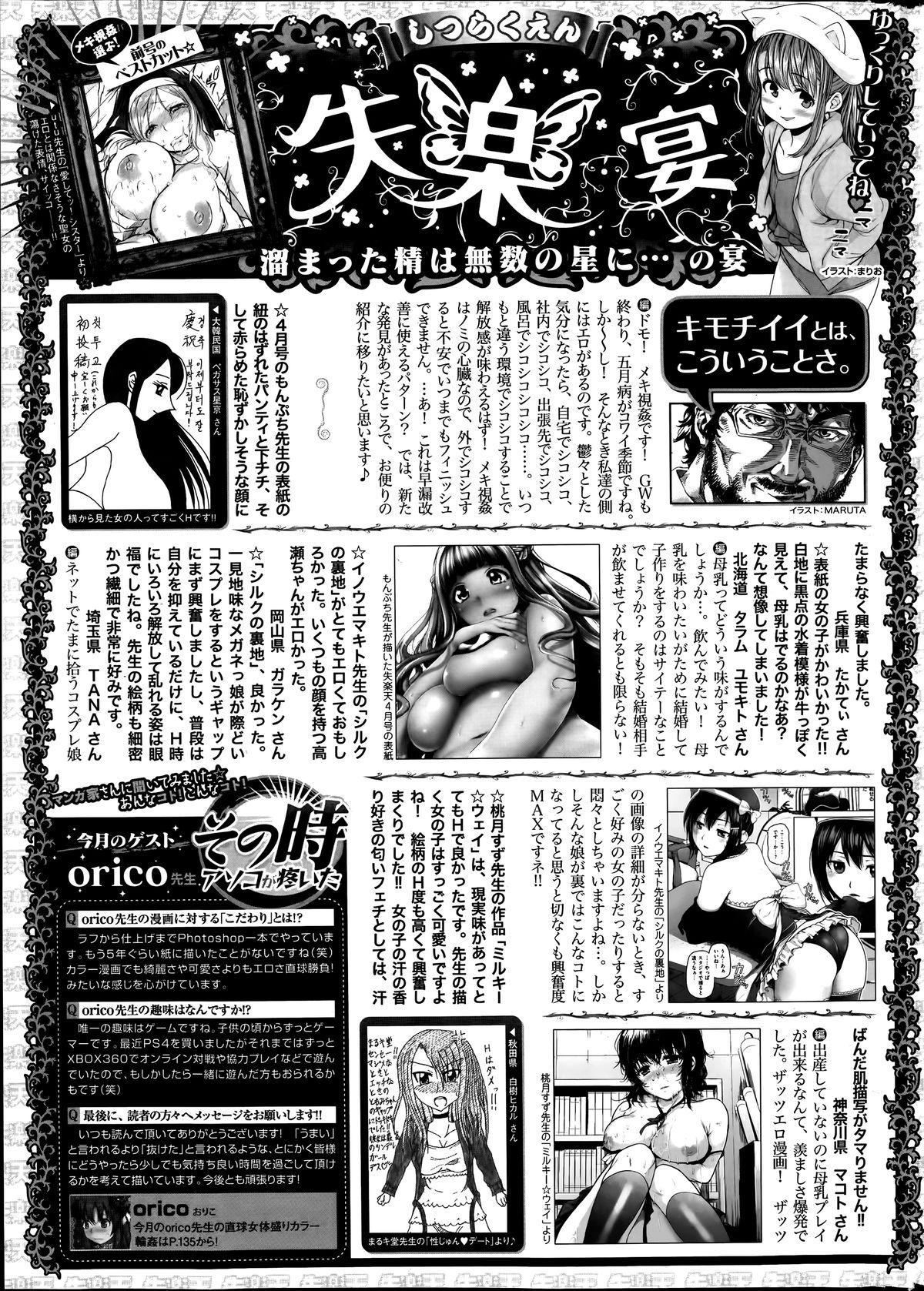 COMIC Shitsurakuten 2014-06 266