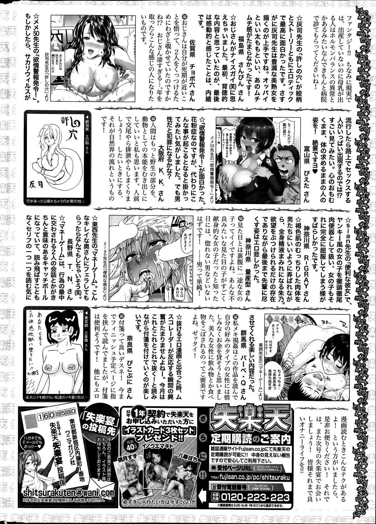 COMIC Shitsurakuten 2014-06 267
