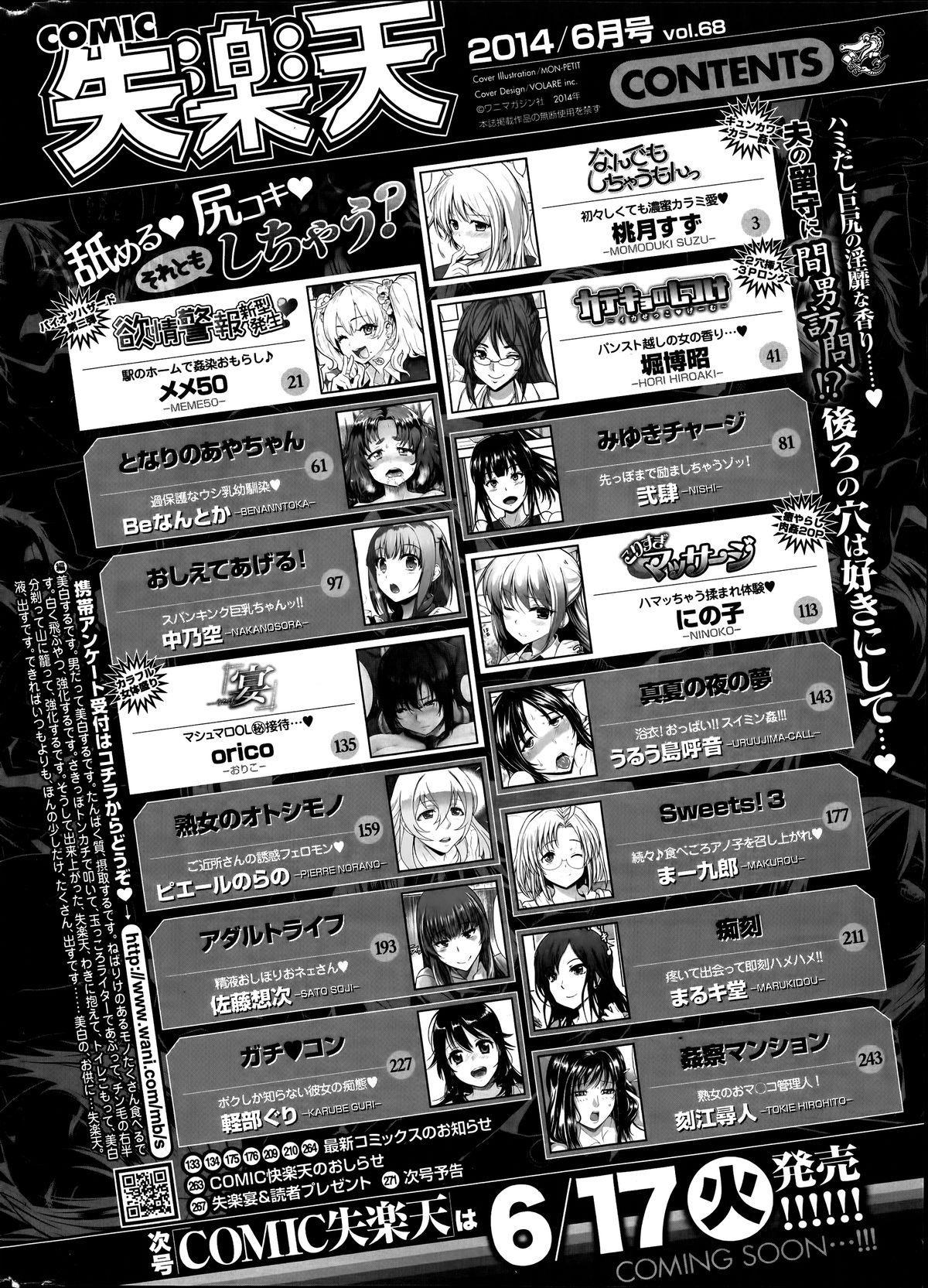 COMIC Shitsurakuten 2014-06 269