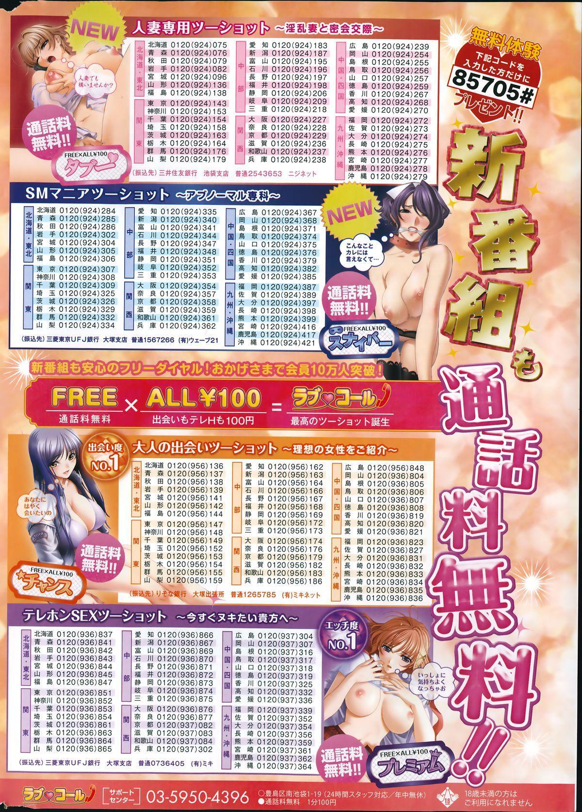 COMIC Shitsurakuten 2014-06 273