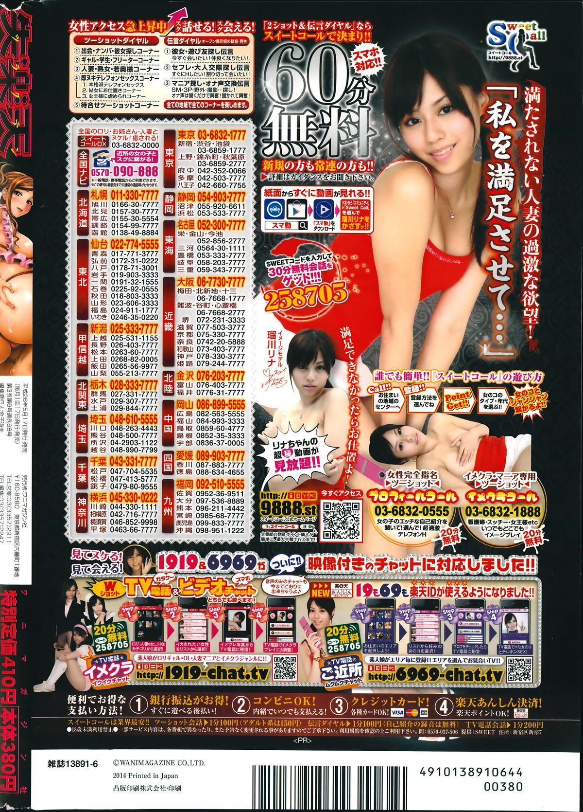 COMIC Shitsurakuten 2014-06 275