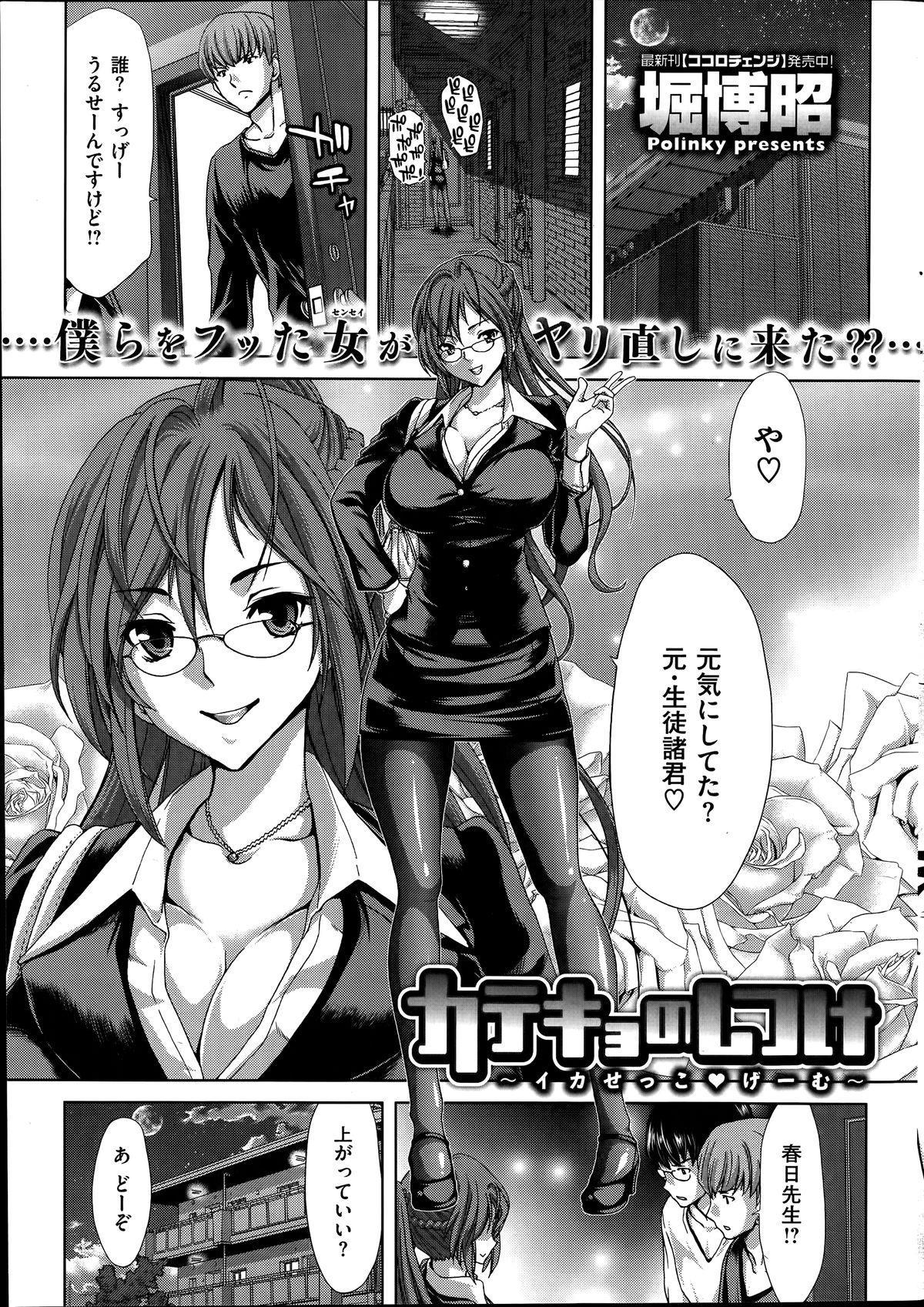 COMIC Shitsurakuten 2014-06 40