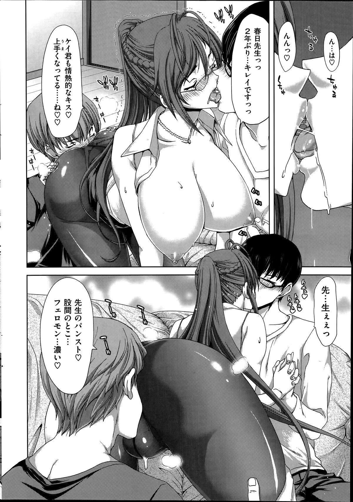 COMIC Shitsurakuten 2014-06 43
