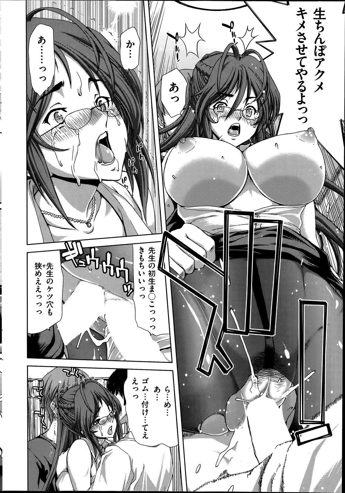 COMIC Shitsurakuten 2014-06 49