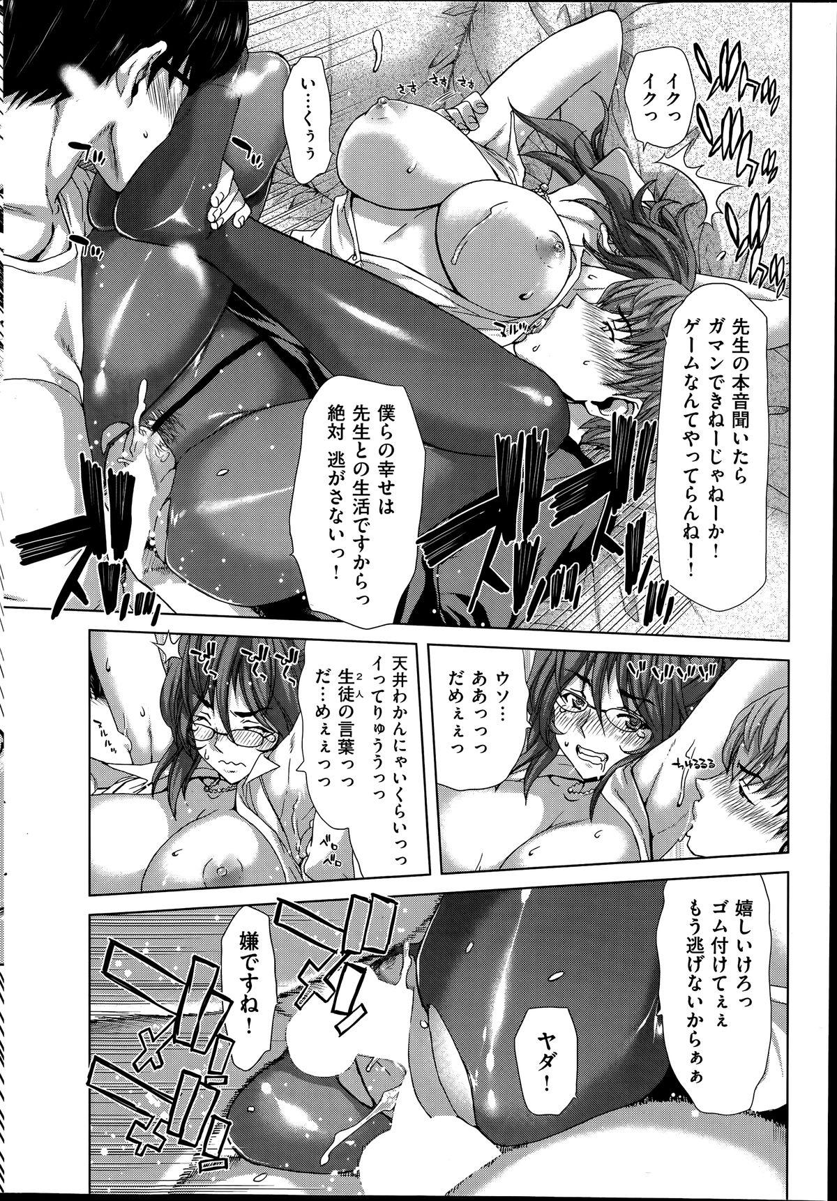 COMIC Shitsurakuten 2014-06 55