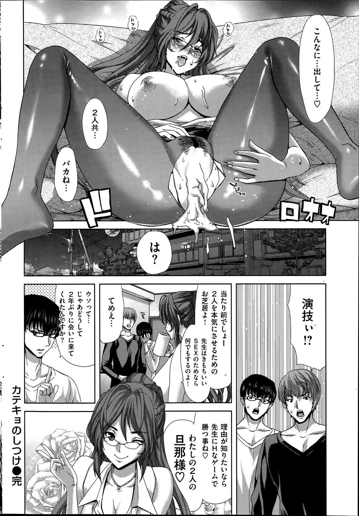 COMIC Shitsurakuten 2014-06 59