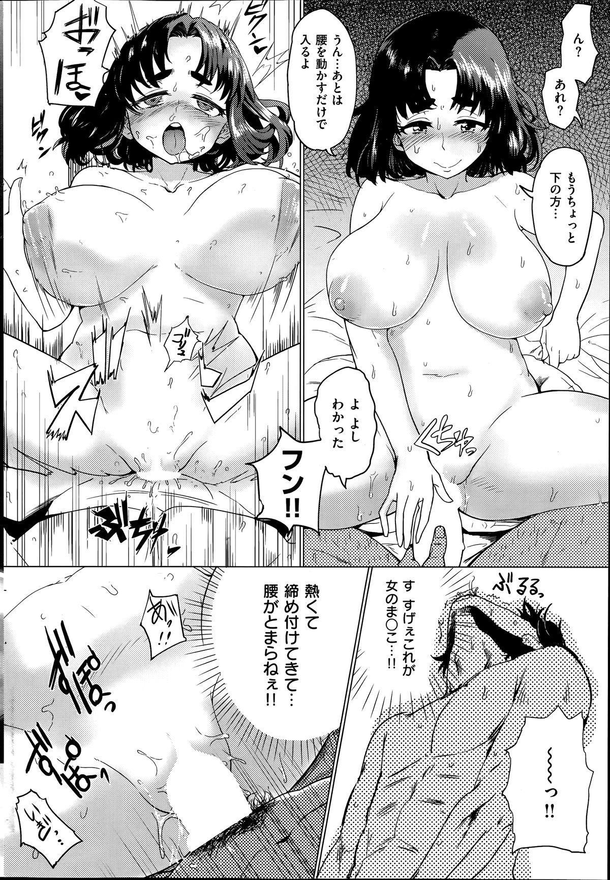 COMIC Shitsurakuten 2014-06 67