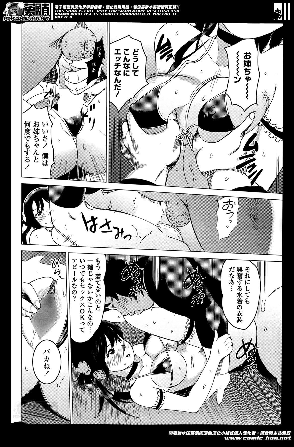 [Mitsuya] Nee-chan to H Shitai no? | Zoku Nee-chan to H Shitai no? Ch.1-4 23