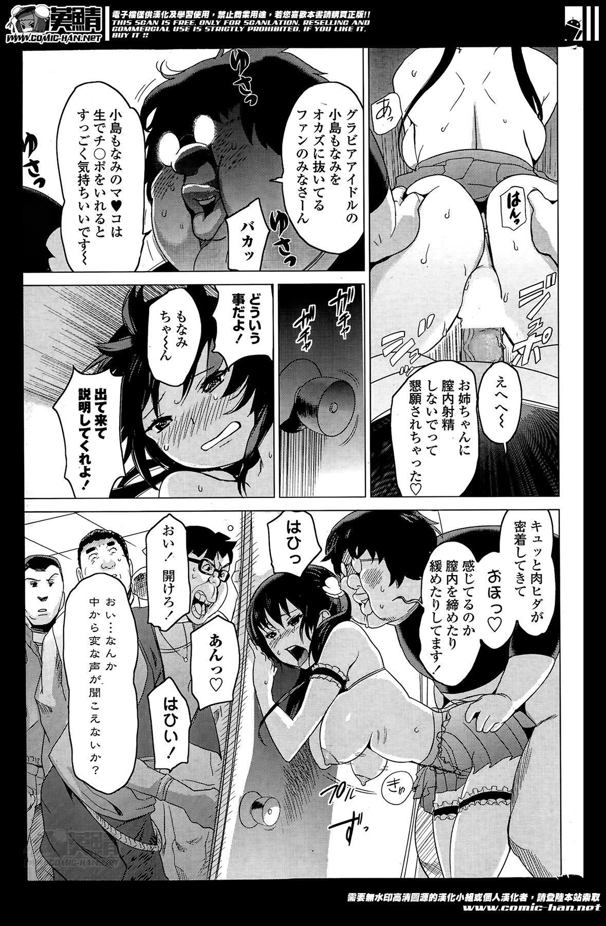 [Mitsuya] Nee-chan to H Shitai no? | Zoku Nee-chan to H Shitai no? Ch.1-4 32