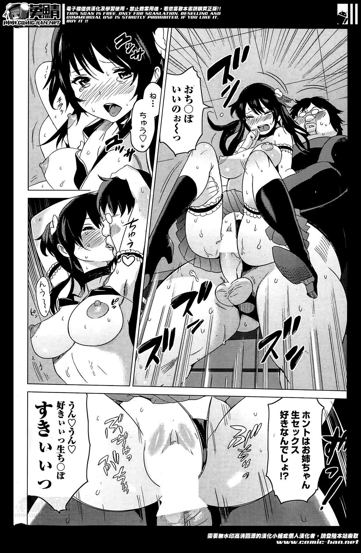 [Mitsuya] Nee-chan to H Shitai no? | Zoku Nee-chan to H Shitai no? Ch.1-4 35