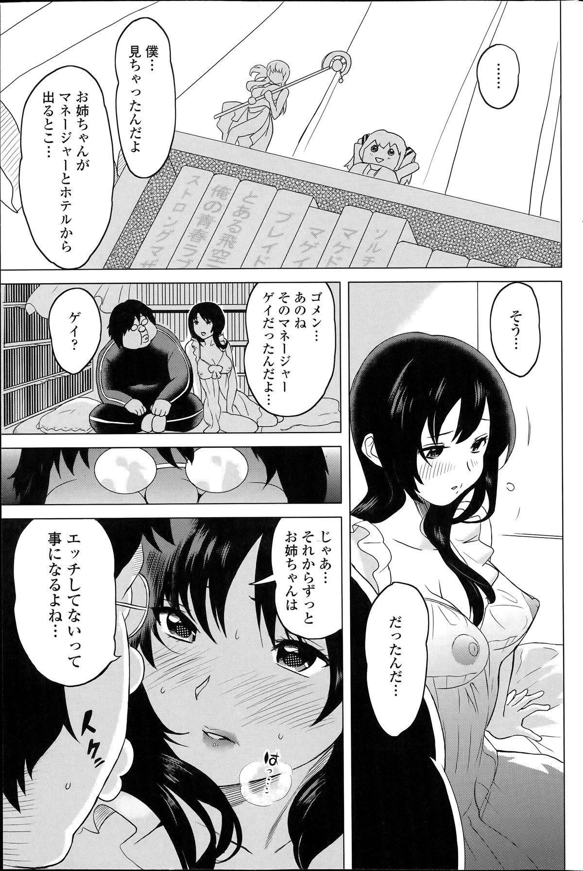 [Mitsuya] Nee-chan to H Shitai no? | Zoku Nee-chan to H Shitai no? Ch.1-4 64