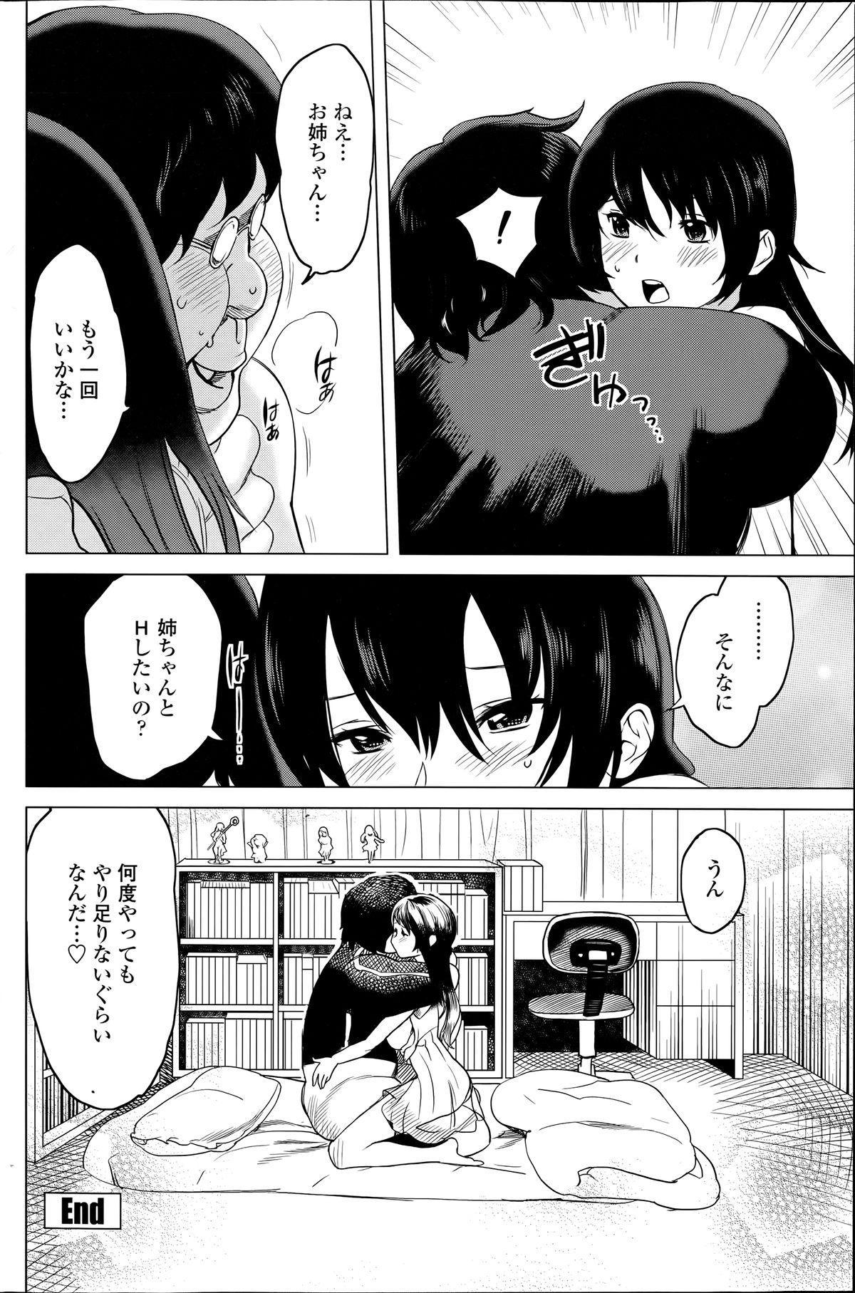 [Mitsuya] Nee-chan to H Shitai no? | Zoku Nee-chan to H Shitai no? Ch.1-4 79