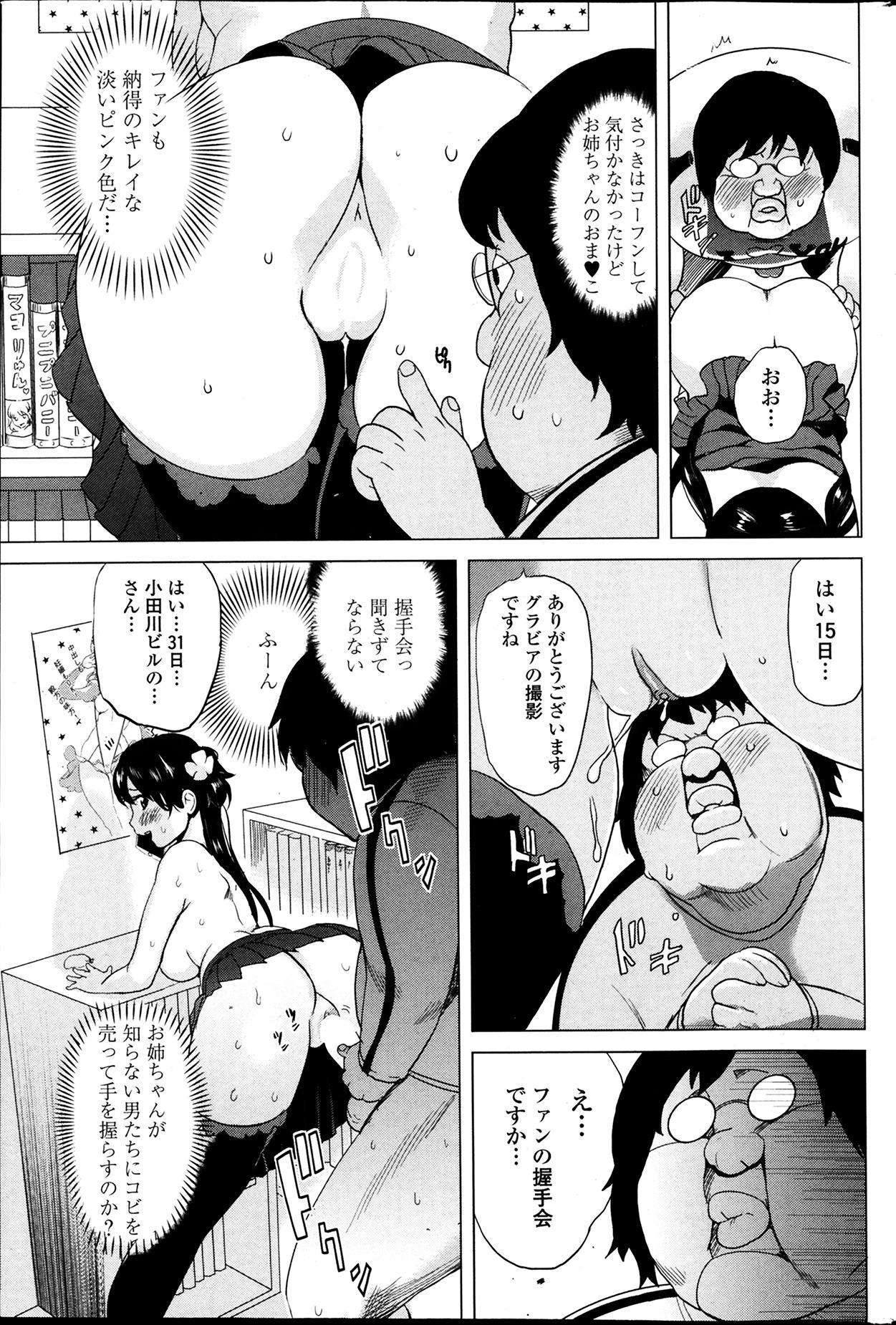 [Mitsuya] Nee-chan to H Shitai no? | Zoku Nee-chan to H Shitai no? Ch.1-4 8