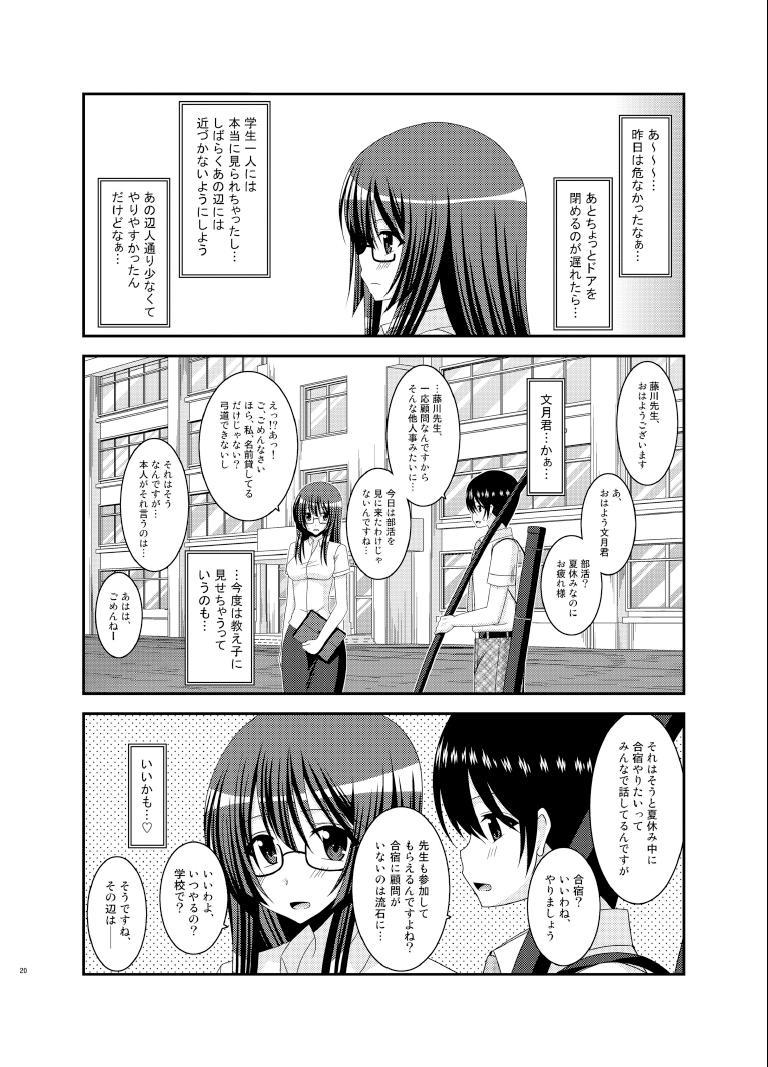Roshutsu Shoujo Nikki 9 Satsume 19