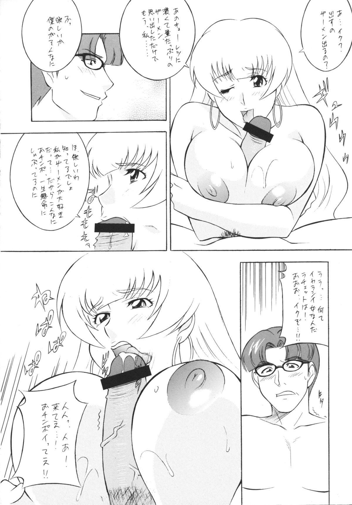 [Okachimentaiko (H-H, Minazuki Akira) Oh! Hentai (Various) 60