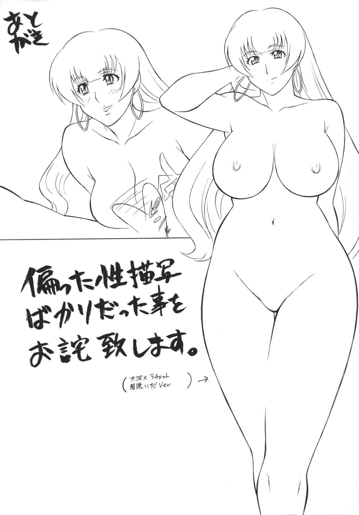 [Okachimentaiko (H-H, Minazuki Akira) Oh! Hentai (Various) 63