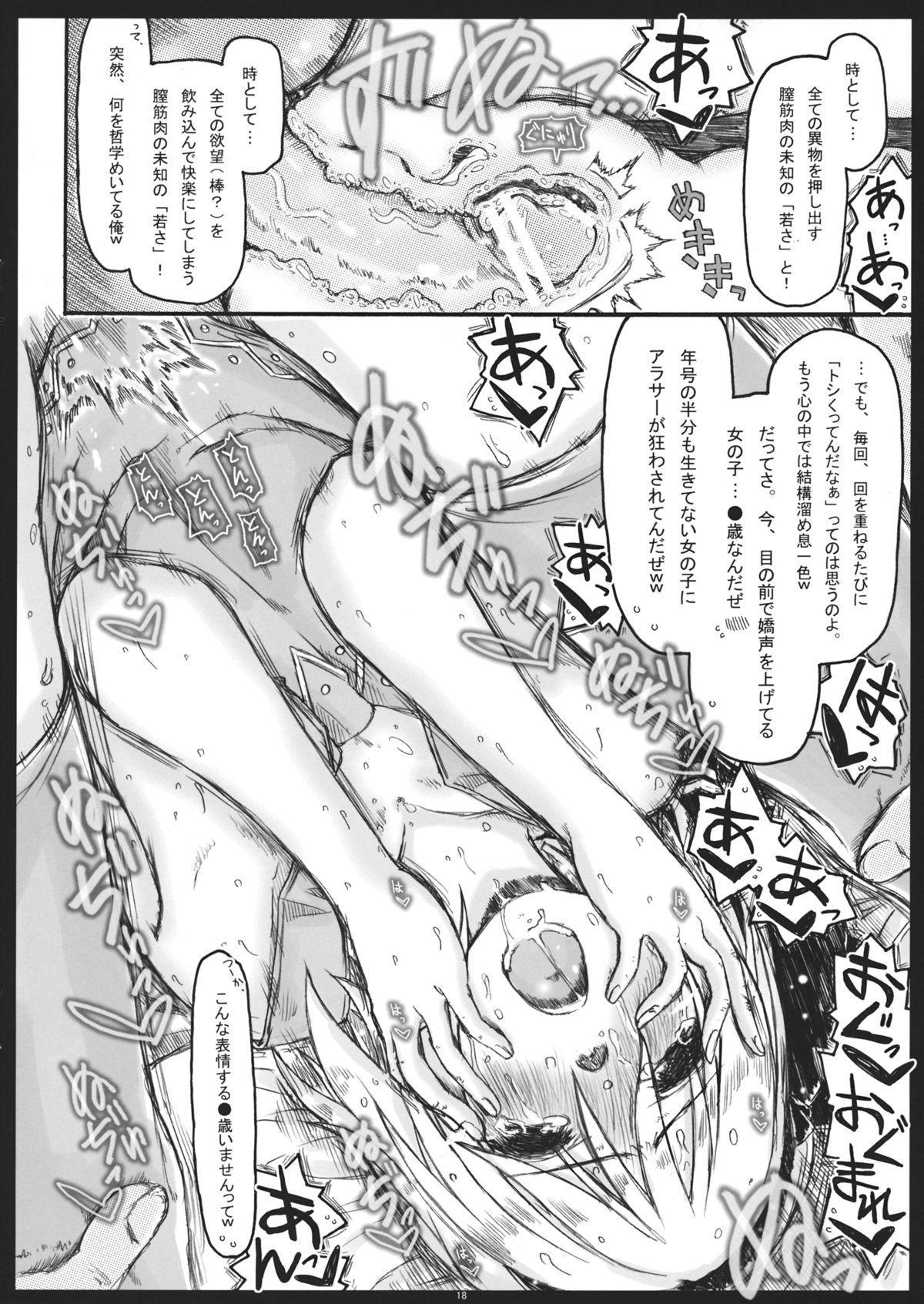 Myon na Kayoizuma 5 Yome, Mui chai mashita. 16