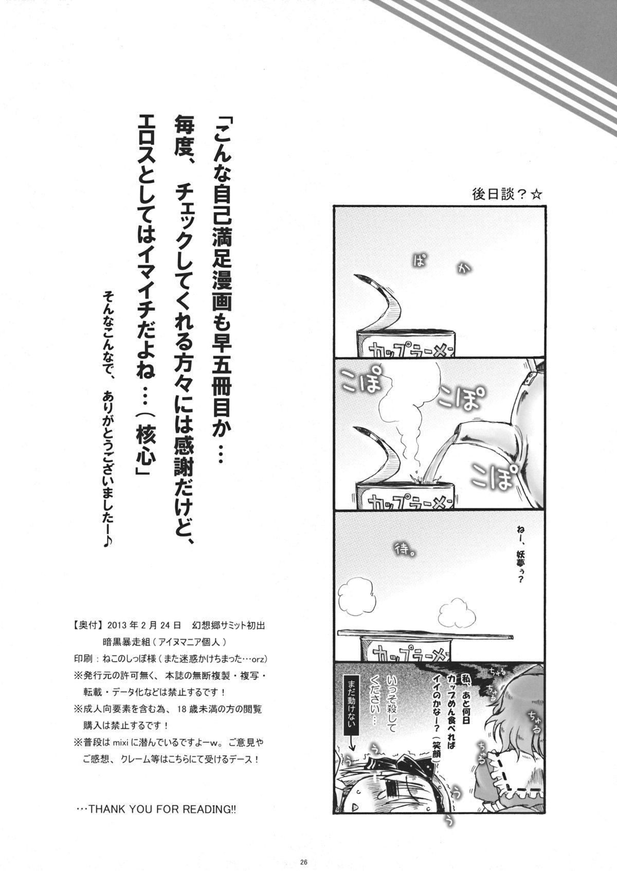 Myon na Kayoizuma 5 Yome, Mui chai mashita. 24