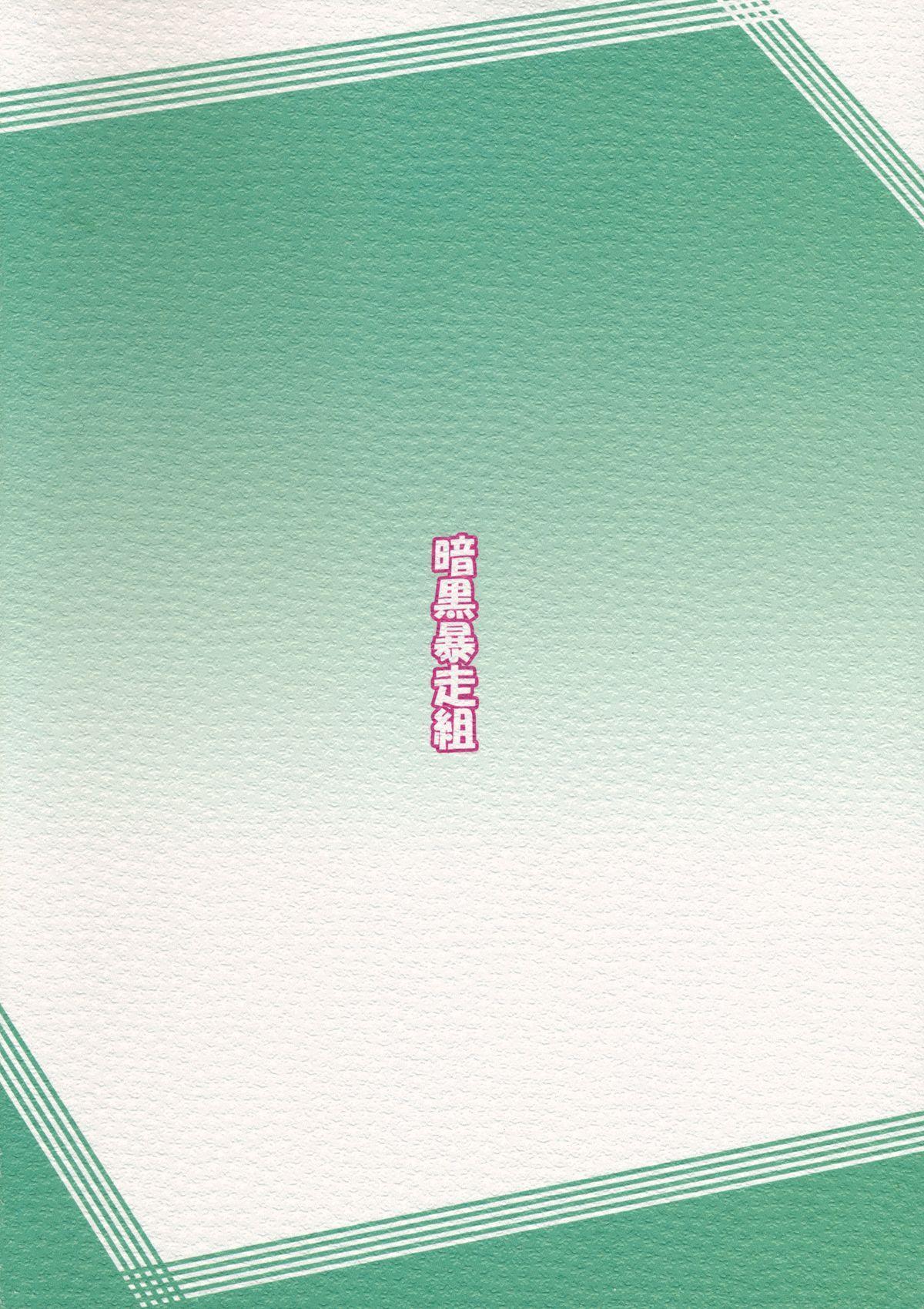 Myon na Kayoizuma 5 Yome, Mui chai mashita. 25