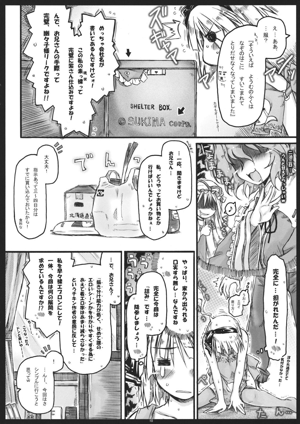 Myon na Kayoizuma 5 Yome, Mui chai mashita. 8