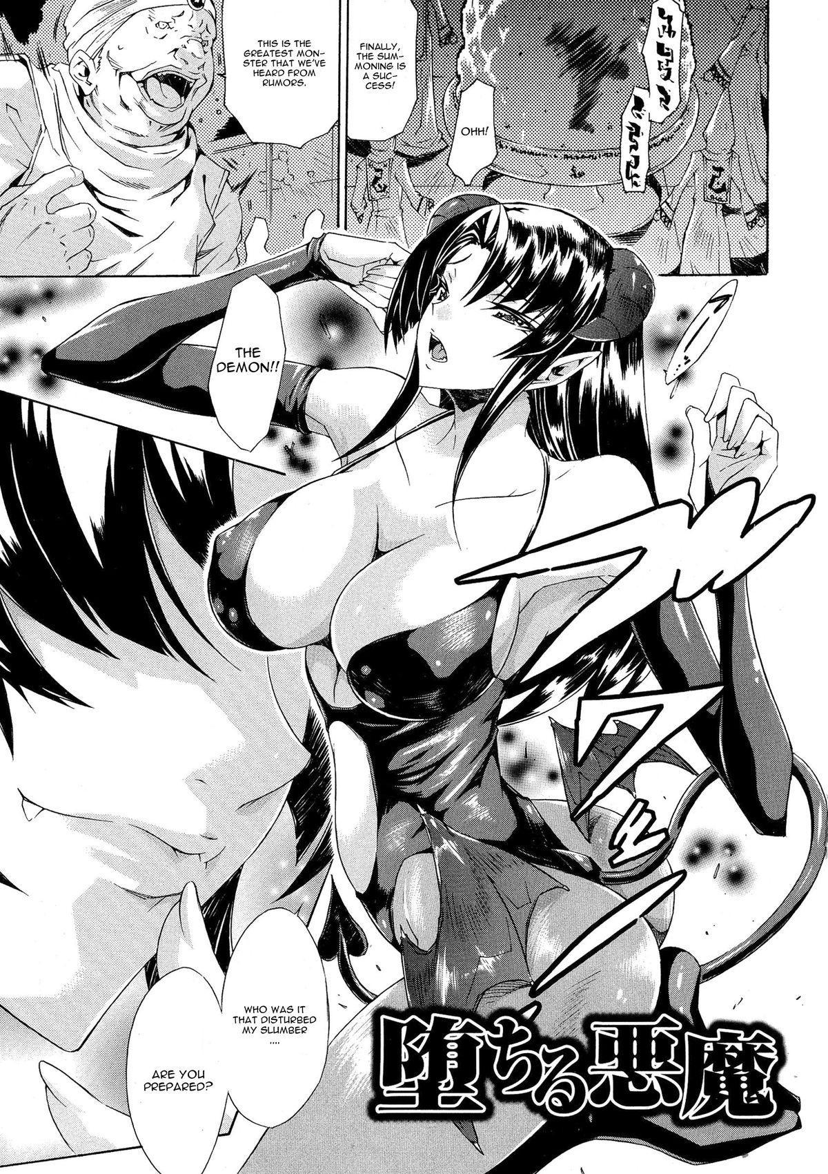 Ochiru Akuma   Ochiru Demon 0