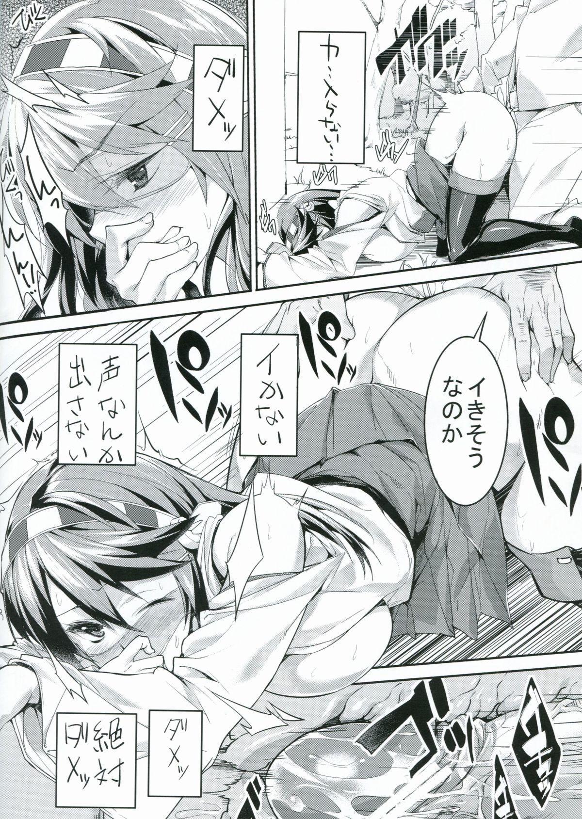Haruna ga Teitoku no Tame ni Dekiru Koto 12