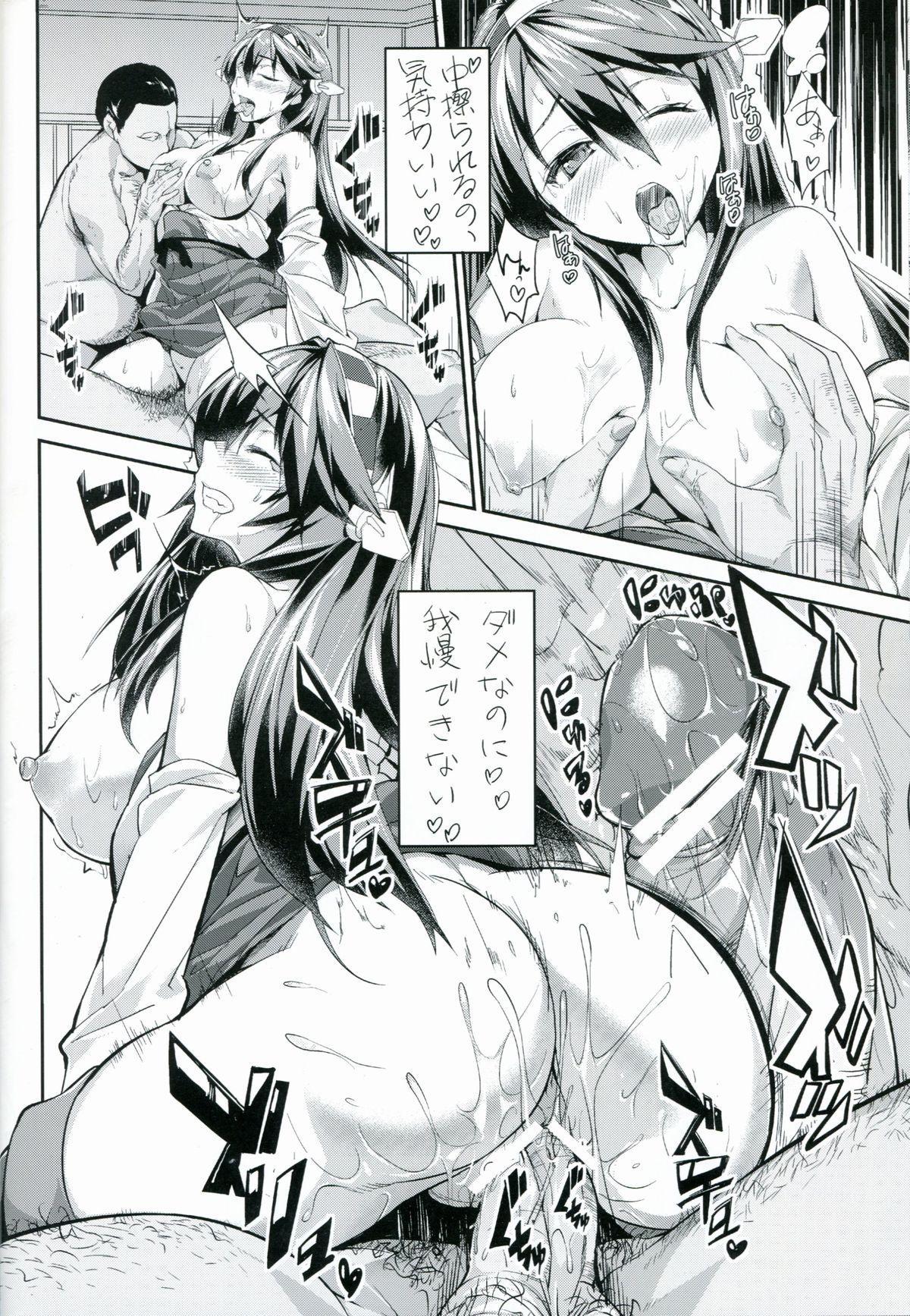 Haruna ga Teitoku no Tame ni Dekiru Koto 18