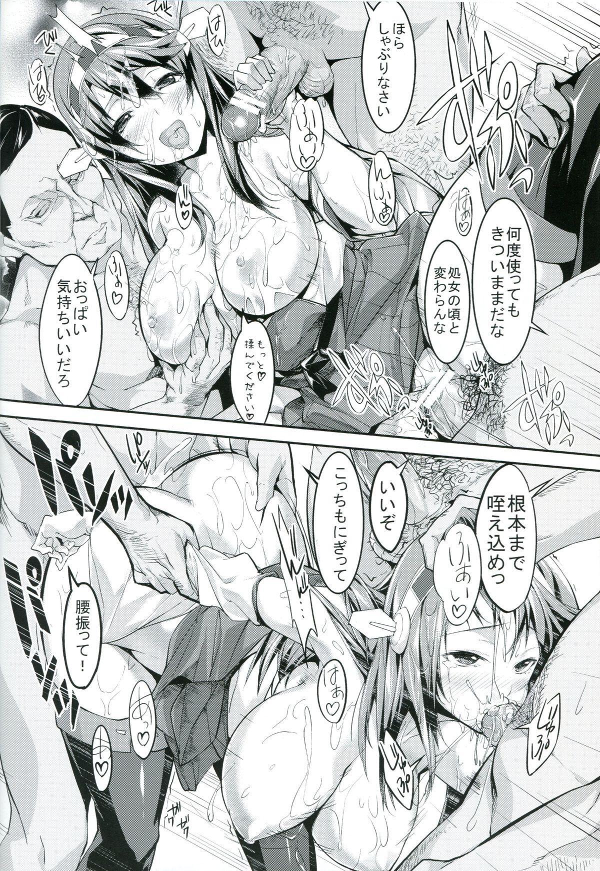 Haruna ga Teitoku no Tame ni Dekiru Koto 24