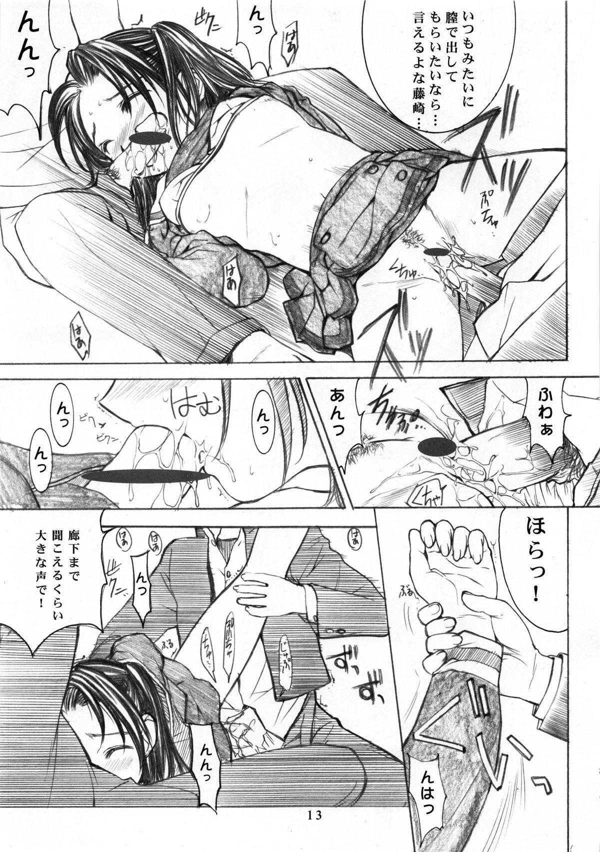 Go Go Goo Akari 12